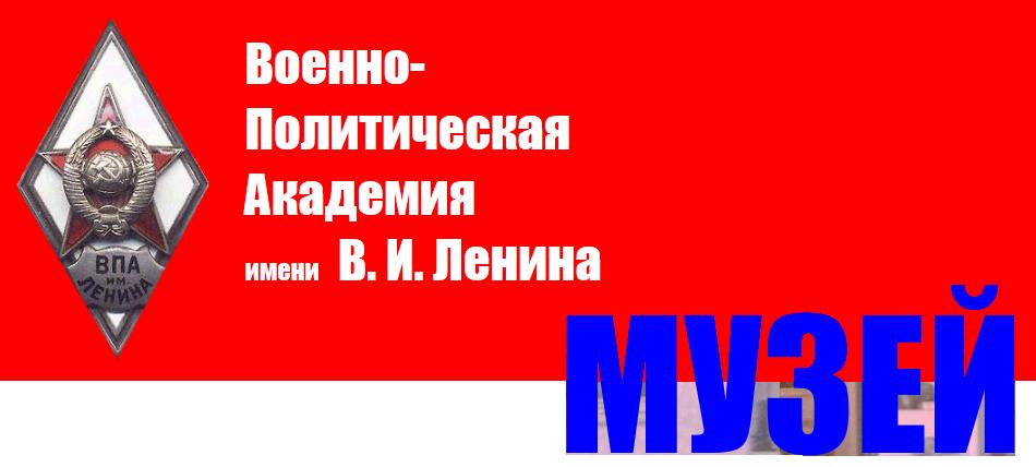 Военно-политическая академия имени В. И. Ленина